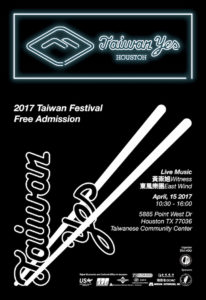 taiwan-yes-houston-taiwan-festival-2017